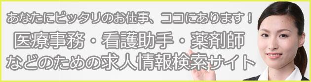 沖縄県の医療事務・看護助手・受付・経理・庶務、その他の求人情報検索サイト