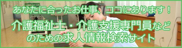 沖縄県の介護福祉士・介護支援専門員のための求人情報検索サイト